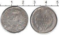 Изображение Монеты 1825 – 1855 Николай I 25 копеек 1855 Серебро VF