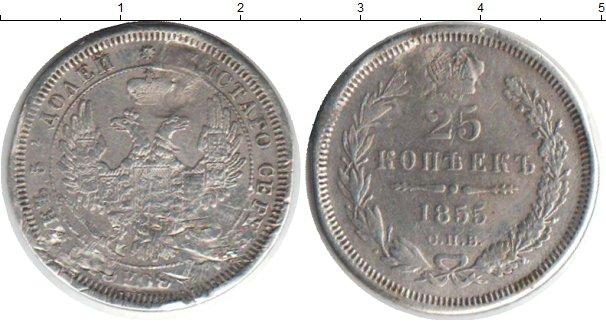 Картинка Монеты 1825 – 1855 Николай I 25 копеек Серебро 1855