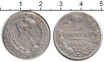 Изображение Монеты 1825 – 1855 Николай I 25 копеек 1839 Серебро VF Реставрация. СПБ НГ