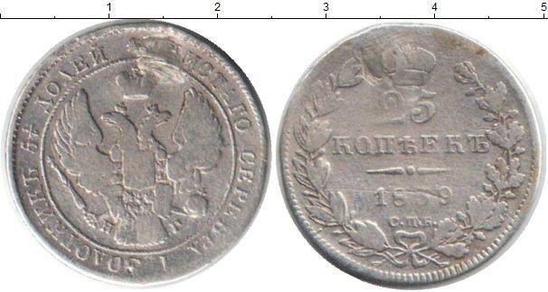 Картинка Монеты 1825 – 1855 Николай I 25 копеек Серебро 1839