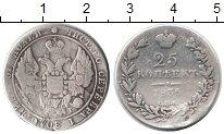 Изображение Монеты 1825 – 1855 Николай I 25 копеек 1836 Серебро VF Реставрация. НГ
