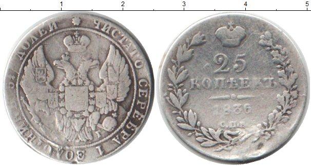 Картинка Монеты 1825 – 1855 Николай I 25 копеек Серебро 1836
