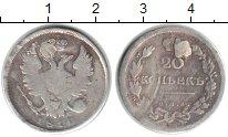 Изображение Монеты 1855 – 1881 Александр II 20 копеек 1810 Серебро VF Реставрация. СПБ ФГ
