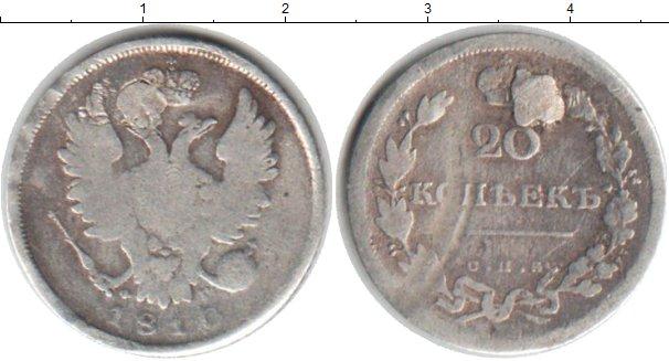 Картинка Монеты 1855 – 1881 Александр II 20 копеек Серебро 1810