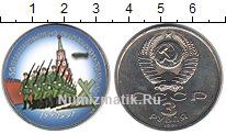 Изображение Цветные монеты СССР 3 рубля 1991 Медно-никель UNC 50 лет разгрома неме