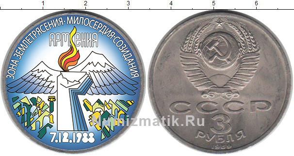 Картинка Цветные монеты СССР 3 рубля Медно-никель 1989