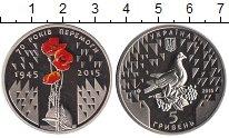 Изображение Мелочь Україна 5 гривен 2015 Медно-никель Proof 70 лет победы
