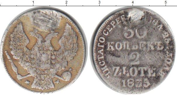 Картинка Монеты 1825 – 1855 Николай I 30 копеек 2 злотых Серебро 1835