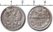 Изображение Монеты 1855 – 1881 Александр II 20 копеек 1863 Серебро XF Реставрация. СПБ АБ
