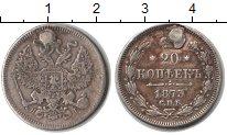 Изображение Монеты 1855 – 1881 Александр II 20 копеек 1873 Серебро XF Реставрация. СПБ НI