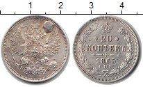 Изображение Монеты 1855 – 1881 Александр II 20 копеек 1865 Серебро XF Реставрация. СПБ НФ