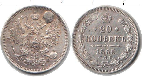 Картинка Монеты 1855 – 1881 Александр II 20 копеек Серебро 1865