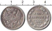Изображение Монеты 1855 – 1881 Александр II 20 копеек 1861 Серебро XF Реставрация. СПБ ФБ