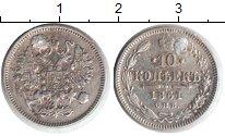 Изображение Монеты 1855 – 1881 Александр II 10 копеек 1861 Серебро XF Реставрация. СПБ