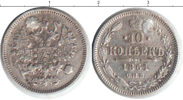 Картинка Монеты 1855 – 1881 Александр II 10 копеек Серебро 1861