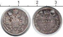 Изображение Монеты 1825 – 1855 Николай I 5 копеек 1837 Серебро XF Дырка. СПБ НГ