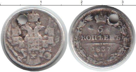 Картинка Монеты 1825 – 1855 Николай I 5 копеек Серебро 1837