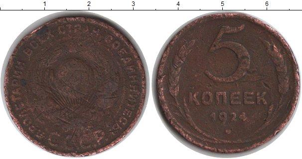 Картинка Монеты СССР 5 копеек Медь 1824