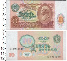 Изображение Банкноты СССР 10 рублей 1991  UNC- Ленин