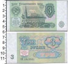 Изображение Банкноты СССР 3 рубля 1991  XF+ Кремль