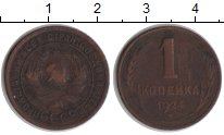 Изображение Монеты СССР 1 копейка 1924 Медь XF