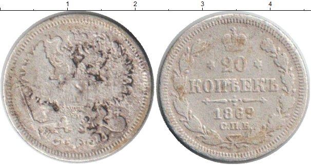 Картинка Монеты 1855 – 1881 Александр II 20 копеек Серебро 1869