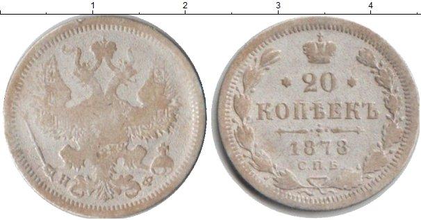 Картинка Монеты 1855 – 1881 Александр II 20 копеек Серебро 1878