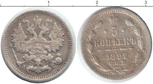 Картинка Монеты 1881 – 1894 Александр III 5 копеек Серебро 1892