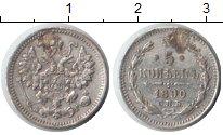 Изображение Монеты 1881 – 1894 Александр III 5 копеек 1890 Серебро  Реставрация. СПБ АГ