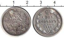 Изображение Монеты 1855 – 1881 Александр II 20 копеек 1860 Серебро  Реставрация. СПБ ФБ