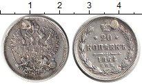 Изображение Монеты 1855 – 1881 Александр II 20 копеек 1864 Серебро  Реставрация. СПБ НФ