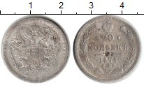 Изображение Монеты 1855 – 1881 Александр II 20 копеек 1874 Серебро