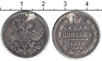 Изображение Монеты 1855 – 1881 Александр II 20 копеек 1863 Серебро  Реставрация. СПБ АБ