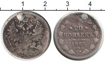 Изображение Монеты 1855 – 1881 Александр II 20 копеек 1865 Серебро  Реставрация. СПБ
