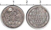 Изображение Монеты 1855 – 1881 Александр II 10 копеек 1861 Серебро