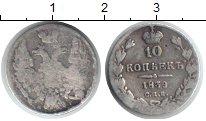 Изображение Монеты 1825 – 1855 Николай I 10 копеек 1839 Серебро VF