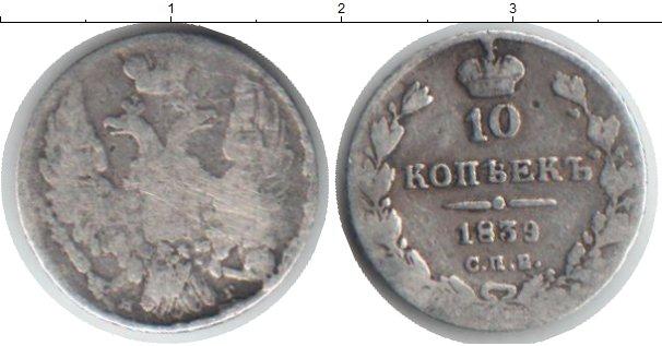 Картинка Монеты 1825 – 1855 Николай I 10 копеек Серебро 1839