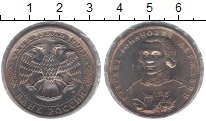Изображение Монеты Россия 1 рубль 1993 Медно-никель UNC- Державин