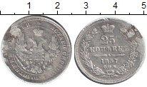 Изображение Монеты 1855 – 1881 Александр II 25 копеек 1857 Серебро  Реставрация. СПБ ФБ