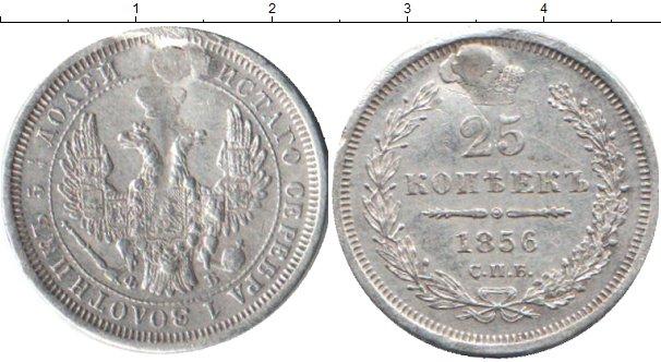 Картинка Монеты 1855 – 1881 Александр II 25 копеек Серебро 1856