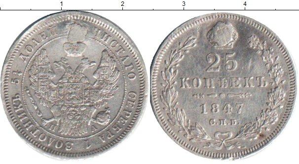 Картинка Монеты 1825 – 1855 Николай I 25 копеек Серебро 1847