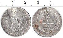 Изображение Монеты 1825 – 1855 Николай I 25 копеек 1856 Серебро