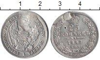 Изображение Монеты 1825 – 1855 Николай I 25 копеек 1847 Серебро  Реставрация. СПБ ПА