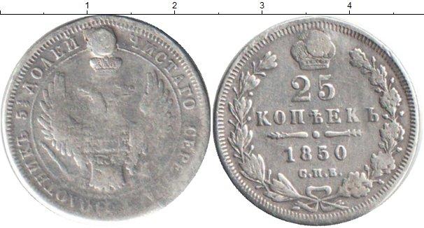 Картинка Монеты 1825 – 1855 Николай I 25 копеек Серебро 1850