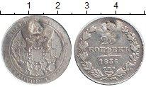 Изображение Монеты 1825 – 1855 Николай I 25 копеек 1836 Серебро
