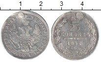 Изображение Монеты 1825 – 1855 Николай I 25 копеек 1851 Серебро  Реставрация. СПМ ПА