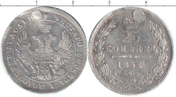 Картинка Монеты 1825 – 1855 Николай I 25 копеек Серебро 1851