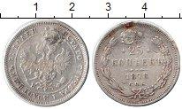 Изображение Монеты 1855 – 1881 Александр II 25 копеек 1878 Серебро