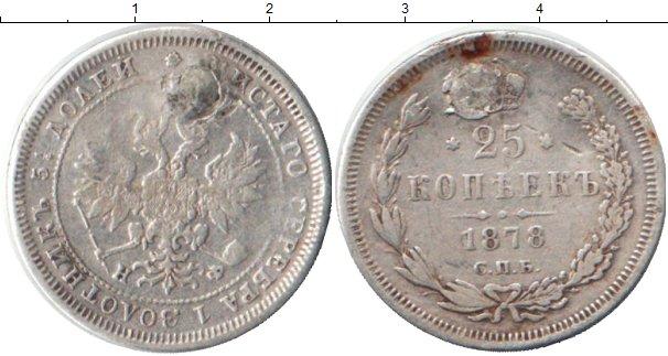 Картинка Монеты 1855 – 1881 Александр II 25 копеек Серебро 1878