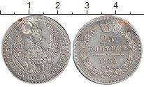 Изображение Монеты 1825 – 1855 Николай I 25 копеек 1852 Серебро